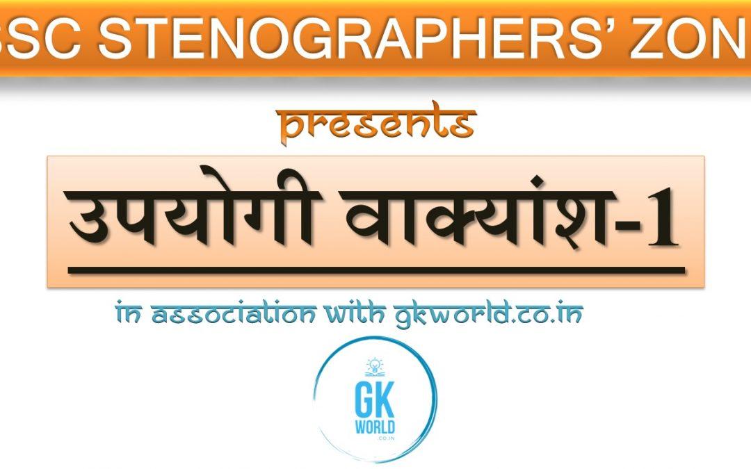 उपयोगी वाक्यांश -1 Most Important Hindi Shorthand Vakyansh for All Exams