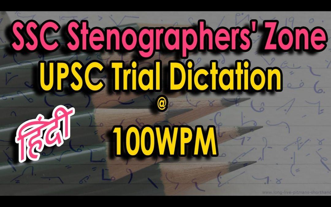 UPSC Steno Grade B Hindi Dictation @ 100 WPM