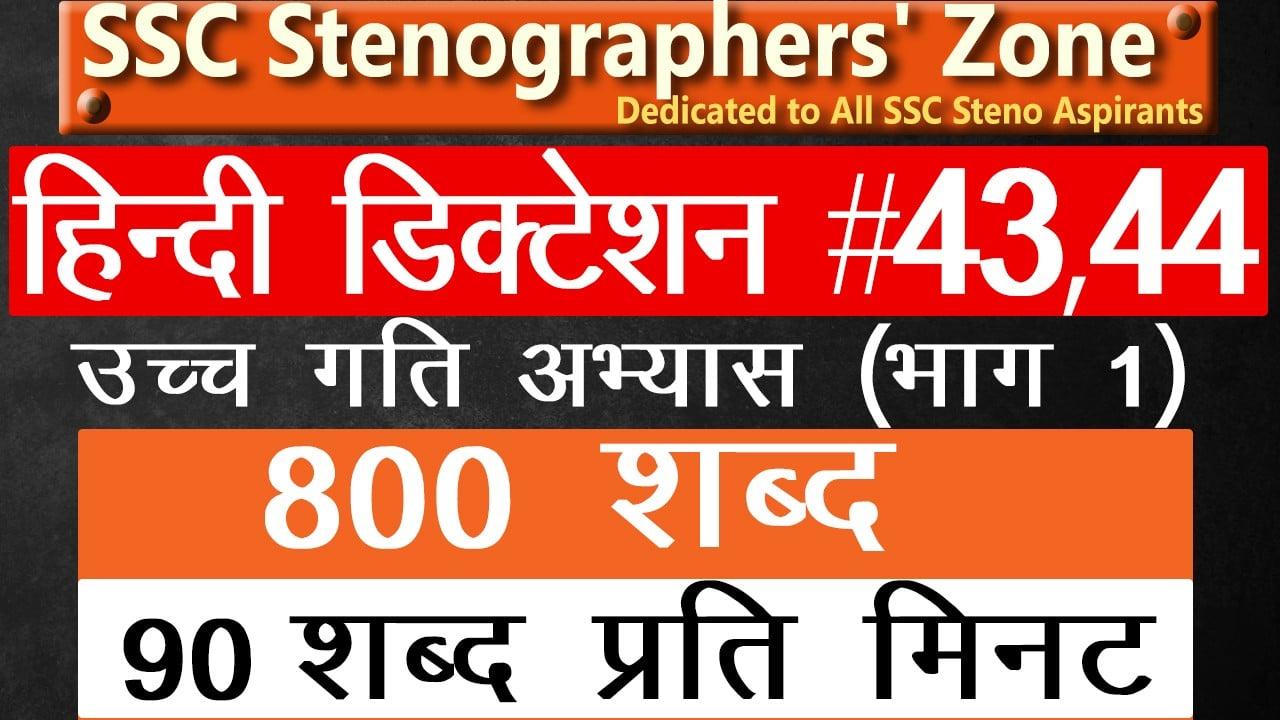 100 wpm hindi steno dictation