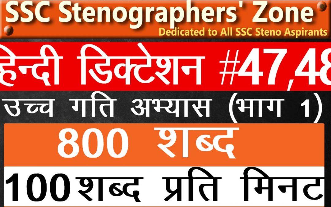 100 WPM Online Hindi Steno Dictation 800 Words #47&48