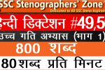 80 WPM Hindi Steno Dictation for SSC, 80 wpm dictation High Court #49&50