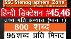 95 WPM Hindi Steno Dictation #45&46, 800 Words