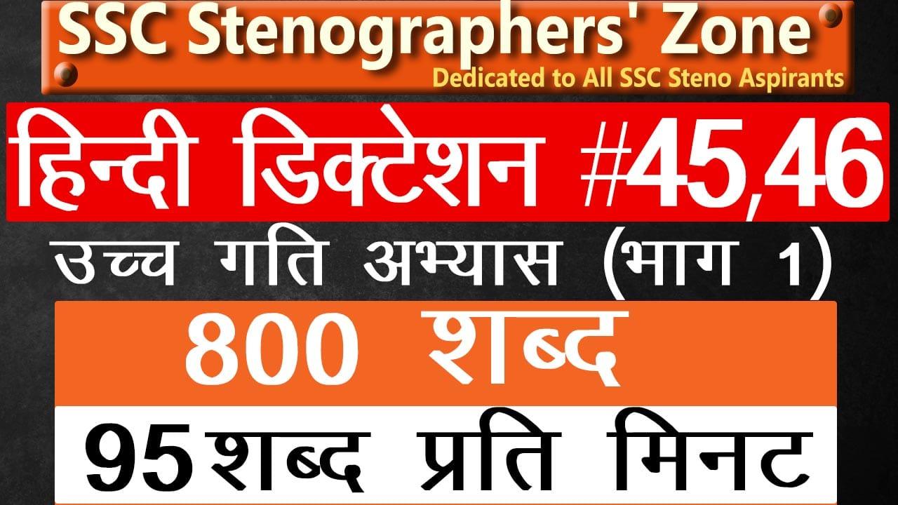95 wpm Hindi Steno dictation
