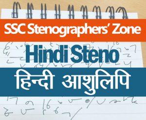 hindi steno dictations