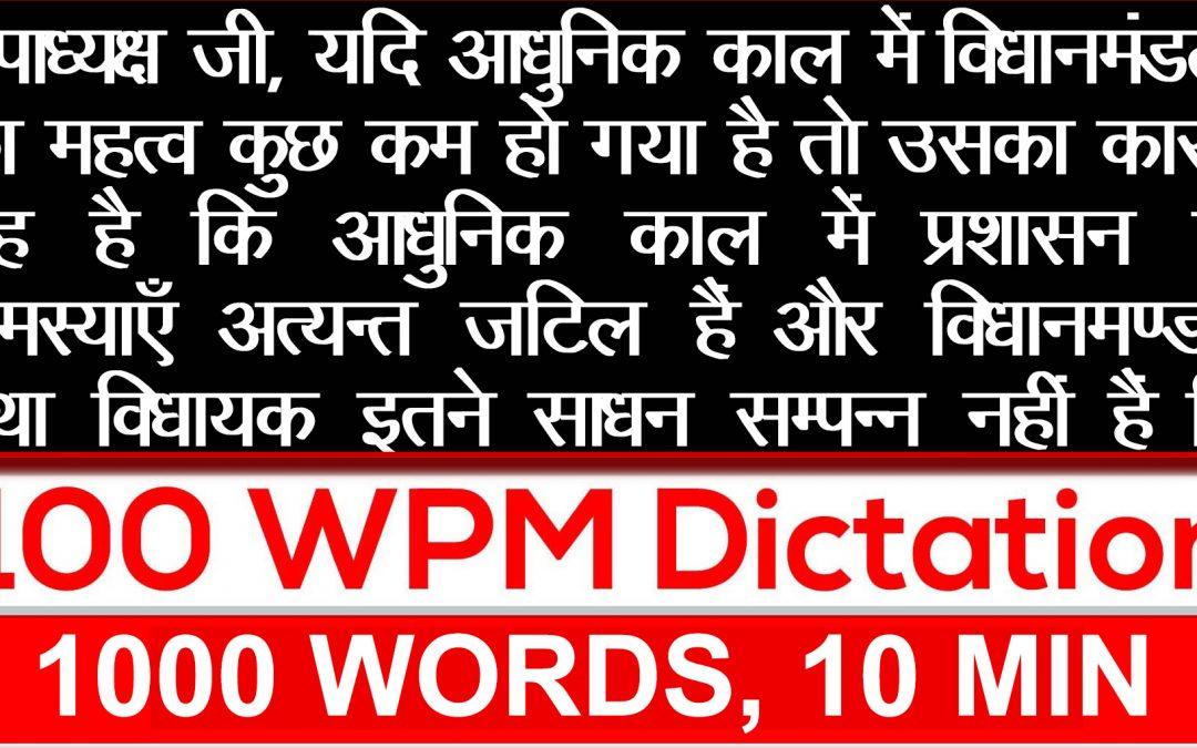 100 WPM 10 Minute Steno Dictation 1000 Words Hindi Steno Dictation