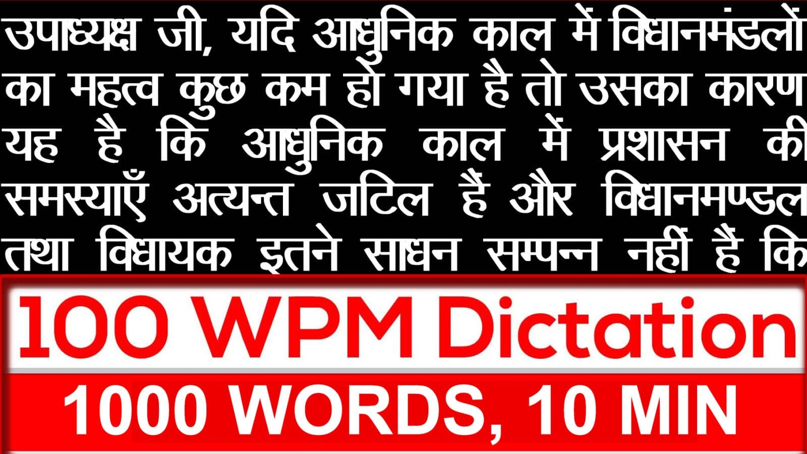 100 WPM 10 Min 1000 words dictation