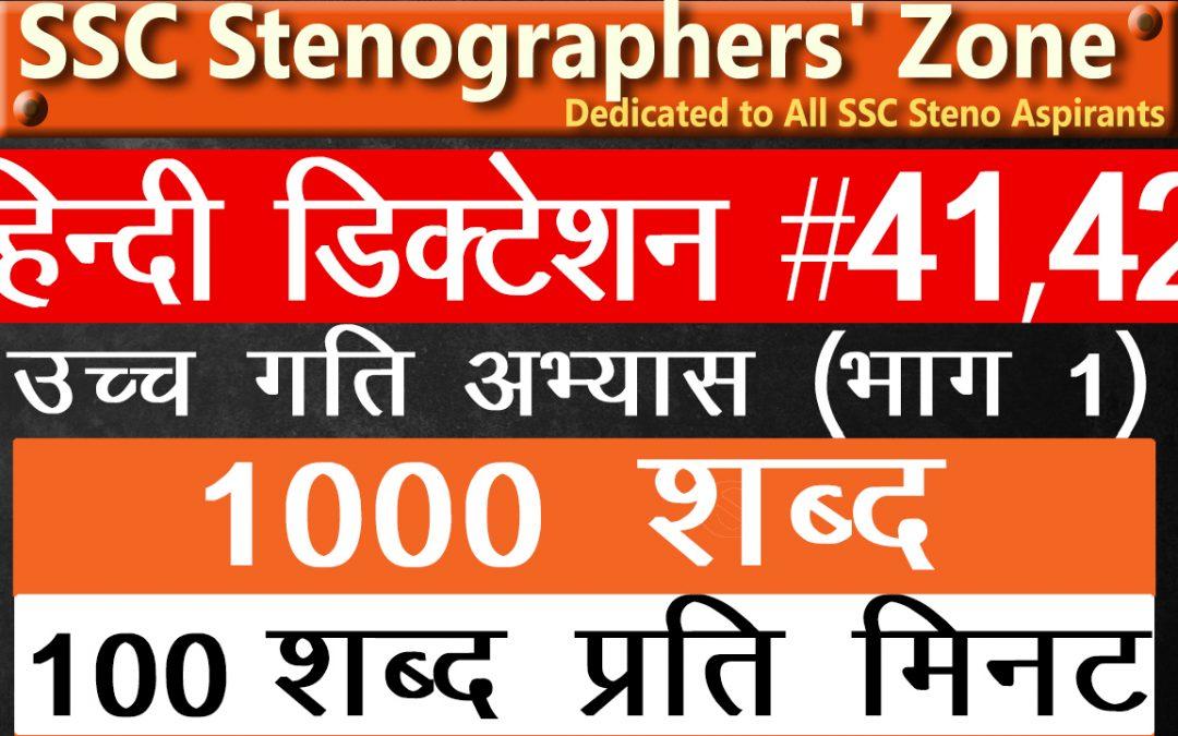 Hindi dictation 100 wpm, 10 Minute, 1000 Words #41&42 Online Hindi Steno