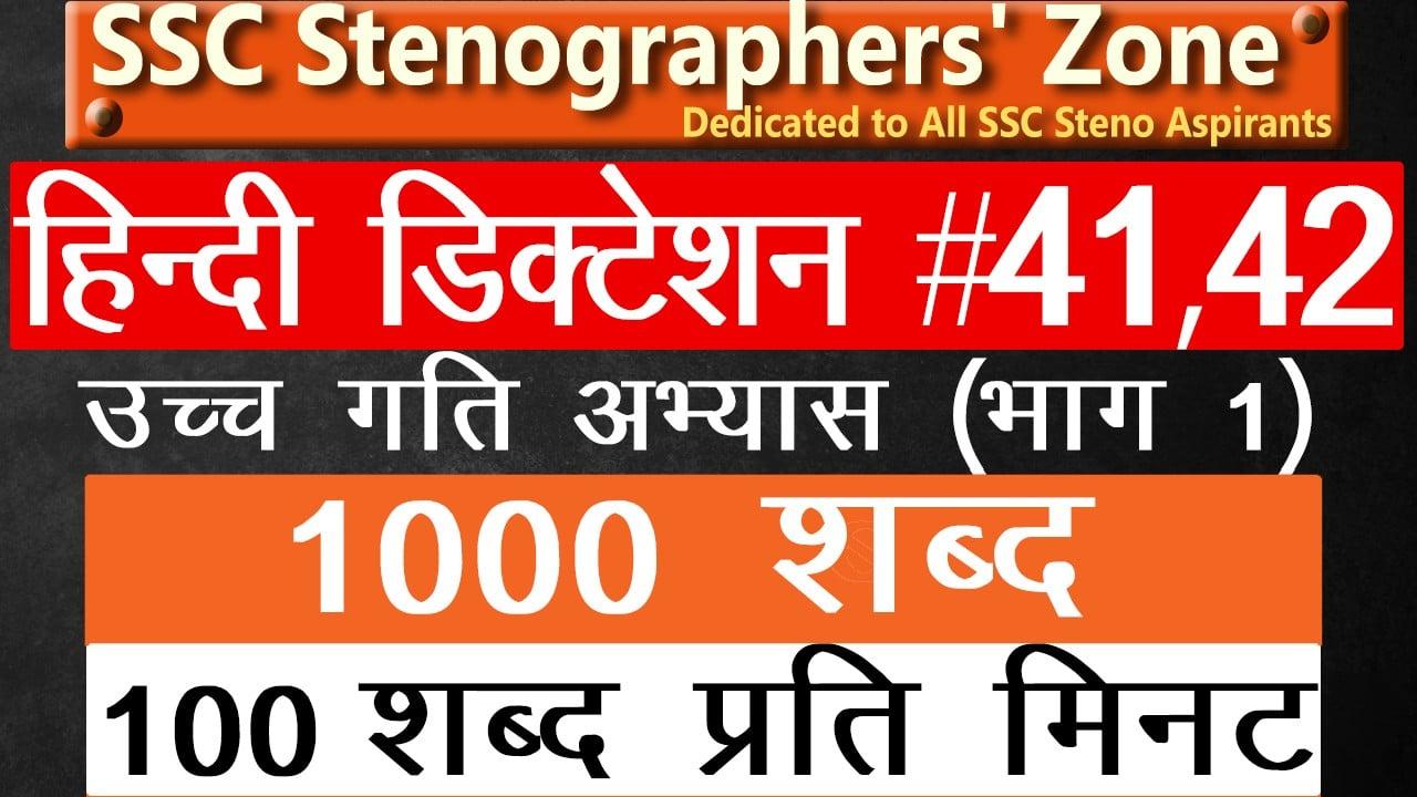 Hindi dictation 100 wpm