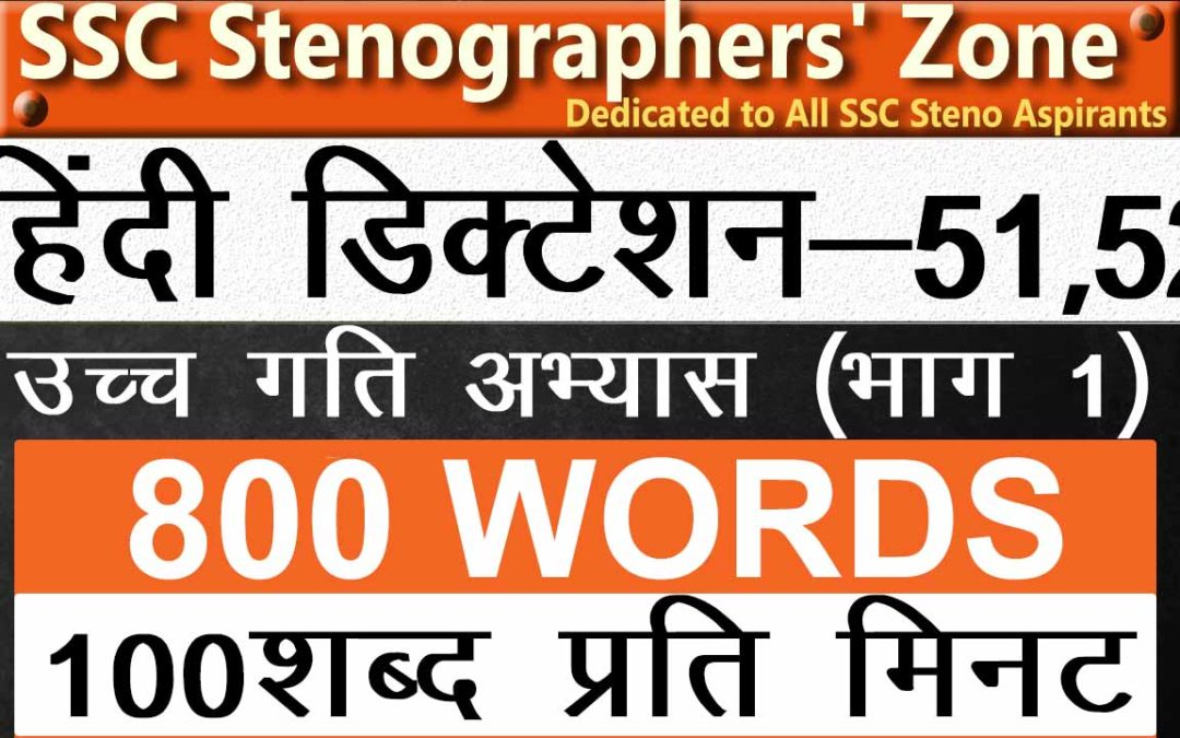100 wpm Hindi dictation #51&52 with PDF File, Hindi steno dictation