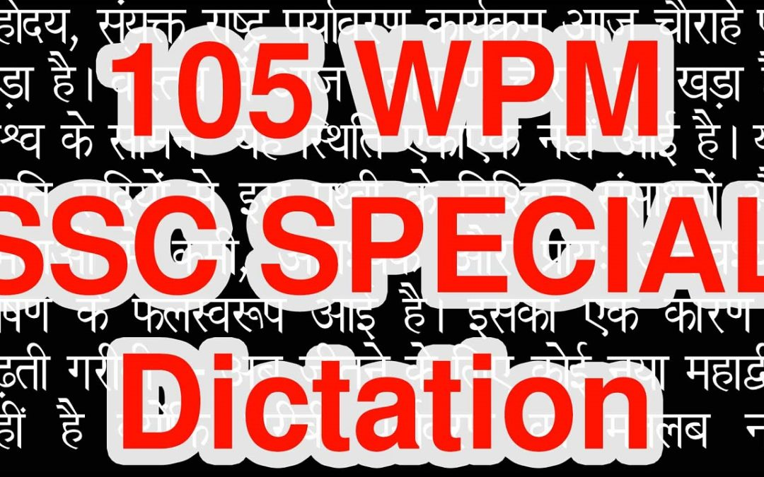 105 WPM Hindi Dictation for SSC Steno