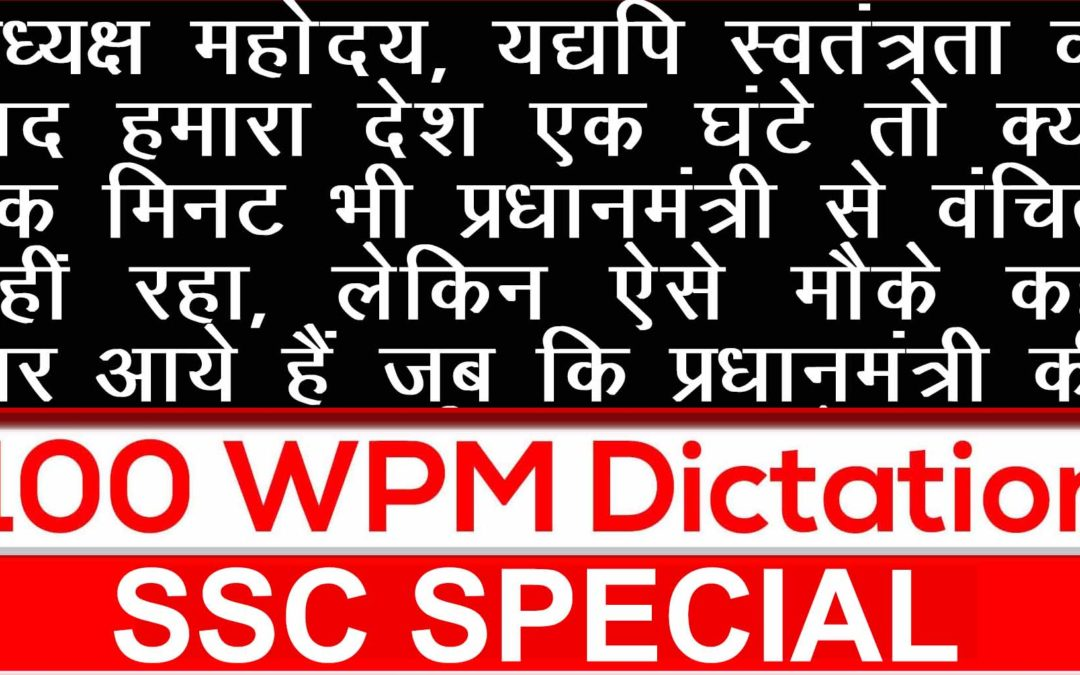 [SSC Special] 100 WPM Hindi Shorthand Dictation