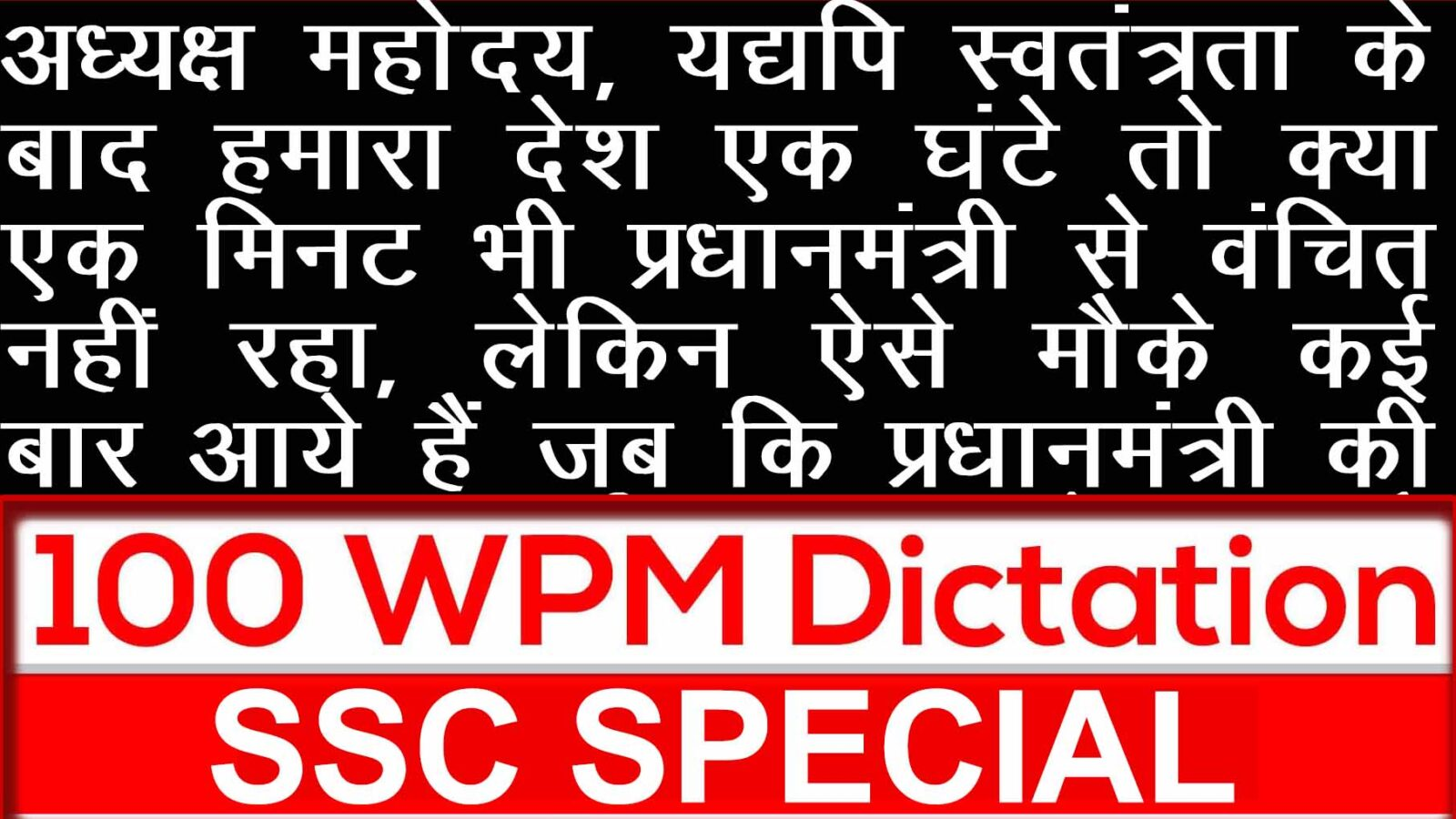 ssc special 100 wpm hindi shorthand dictattion