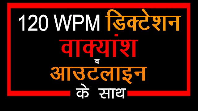 120 WPM Hindi Shorthand Dictation with words outlines वाक्यांश