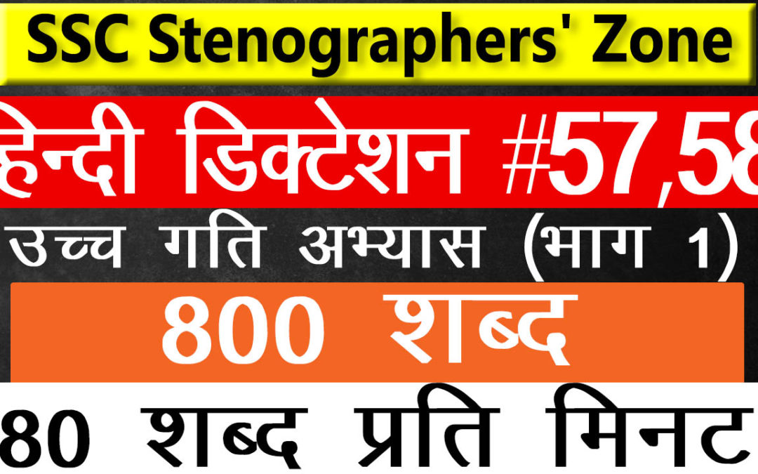 80 WPM 800 Words Hindi Shorthand Dictation #57,58 Ramdhari Gupta Vol 1