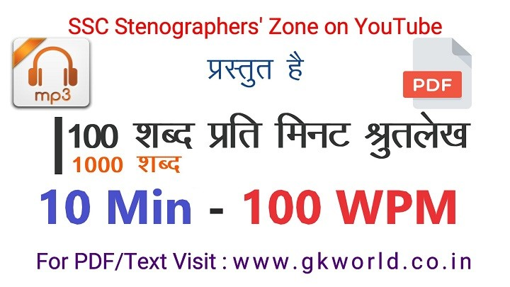 100 WPM Hindi shorthand dictation 10 minute 1000 words