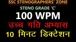 SSC Steno Grade C Special 100 WPM Dictation