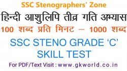 SSC Steno Grade C 100 WPM Shorthand Dictation