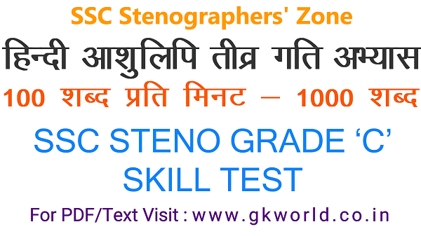 SSC Steno Grade C 100 WPM Shorthand Dictation