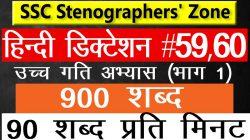 90 WPM Hindi shorthand dictation from Ramdhari Gupta Khand-1