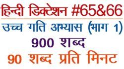 90 WPM Hindi Steno Dictation #65,66