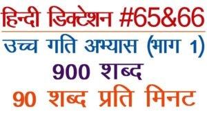 90 WPM Hindi Steno Dictation