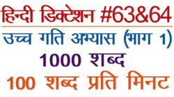 Hindi Dictation 100 WPM #63&64 1000 words with vakyansh and word pdf