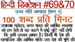 100 wpm Hindi dictation from Ramdhari Gupta book Khand-1