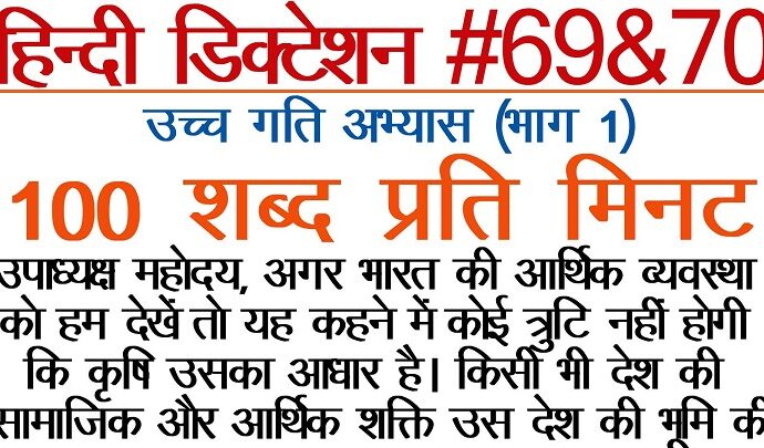 100 wpm Hindi dictation Ramdhari Gupta Khand-1